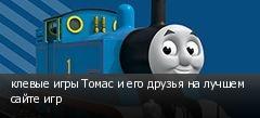 клевые игры Томас и его друзья на лучшем сайте игр