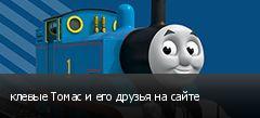 клевые Томас и его друзья на сайте
