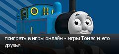 поиграть в игры онлайн - игры Томас и его друзья