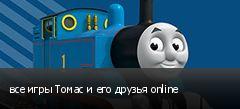 все игры Томас и его друзья online