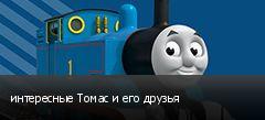 интересные Томас и его друзья