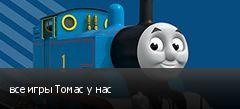 все игры Томас у нас
