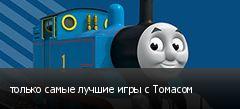 только самые лучшие игры с Томасом