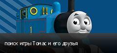 поиск игры Томас и его друзья
