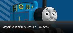 играй онлайн в игры с Томасом