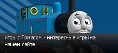 игры с Томасом - интересные игры на нашем сайте