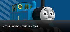 игры Томас - флеш игры