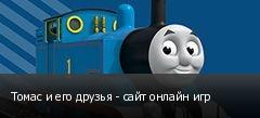 Томас и его друзья - сайт онлайн игр