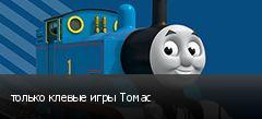только клевые игры Томас