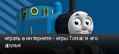 играть в интернете - игры Томас и его друзья