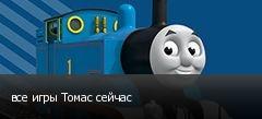 все игры Томас сейчас