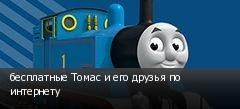 бесплатные Томас и его друзья по интернету