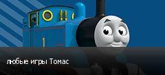 любые игры Томас