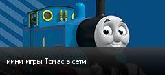 мини игры Томас в сети