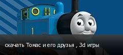 скачать Томас и его друзья , 3d игры