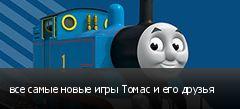 все самые новые игры Томас и его друзья