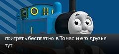 поиграть бесплатно в Томас и его друзья тут