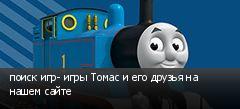 поиск игр- игры Томас и его друзья на нашем сайте