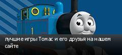 лучшие игры Томас и его друзья на нашем сайте