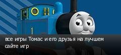 все игры Томас и его друзья на лучшем сайте игр