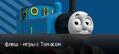 флеш - игры с Томасом