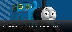 играй в игры с Томасом по интернету