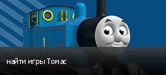 найти игры Томас