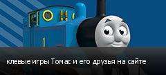 клевые игры Томас и его друзья на сайте