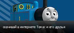 скачивай в интернете Томас и его друзья