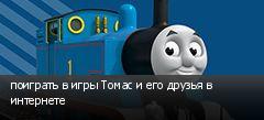 поиграть в игры Томас и его друзья в интернете
