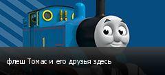 флеш Томас и его друзья здесь