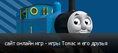 сайт онлайн игр - игры Томас и его друзья