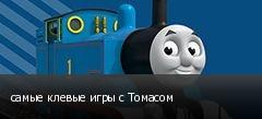 самые клевые игры с Томасом