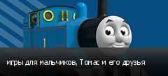 игры для мальчиков, Томас и его друзья