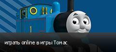играть online в игры Томас