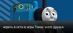 играть в сети в игры Томас и его друзья