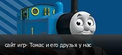 сайт игр- Томас и его друзья у нас