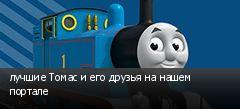 лучшие Томас и его друзья на нашем портале