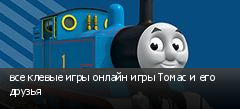 все клевые игры онлайн игры Томас и его друзья