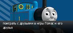 поиграть с друзьями в игры Томас и его друзья