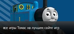 все игры Томас на лучшем сайте игр