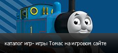 каталог игр- игры Томас на игровом сайте