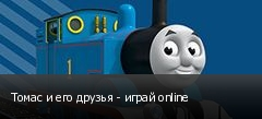 Томас и его друзья - играй online