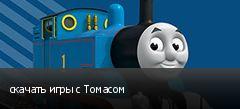 скачать игры с Томасом