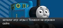 каталог игр- игры с Томасом на игровом сайте