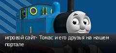 игровой сайт- Томас и его друзья на нашем портале
