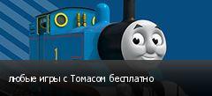 любые игры с Томасом бесплатно