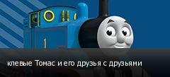 клевые Томас и его друзья с друзьями
