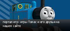 портал игр- игры Томас и его друзья на нашем сайте