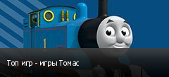 Топ игр - игры Томас